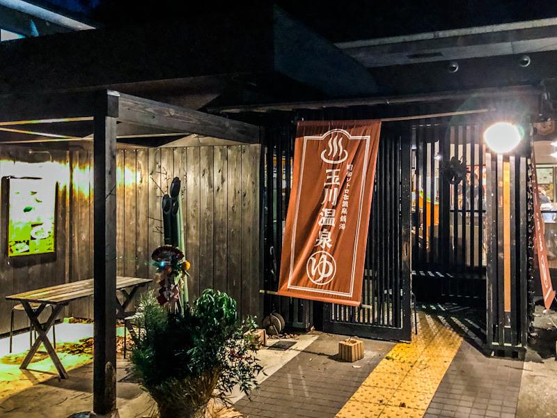 玉川温泉入り口2
