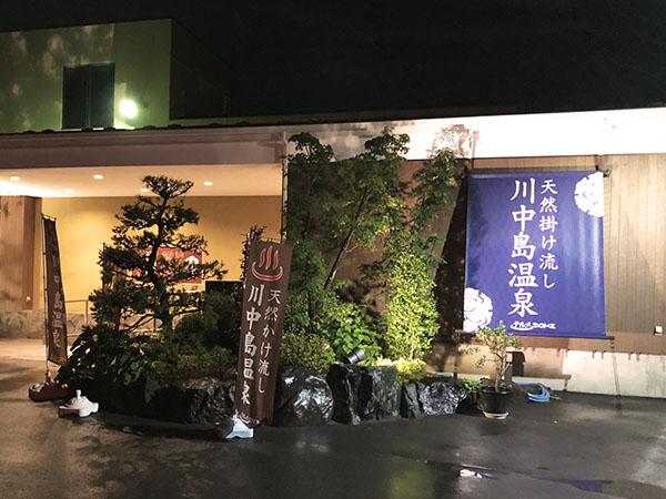 川中島温泉
